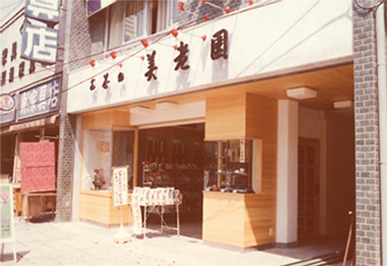 Newly built and moved Birouen Tea main store to Naka-machi