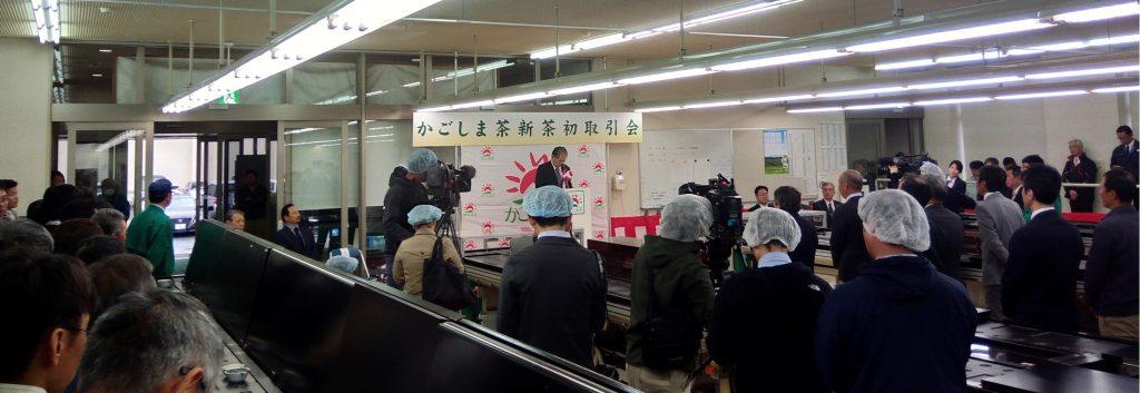 2019 Kagoshima Tea Auction House Opening Ceremony