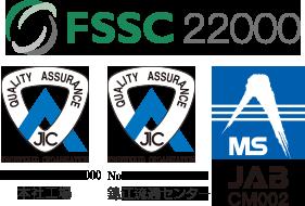 FSSC22000認証取得