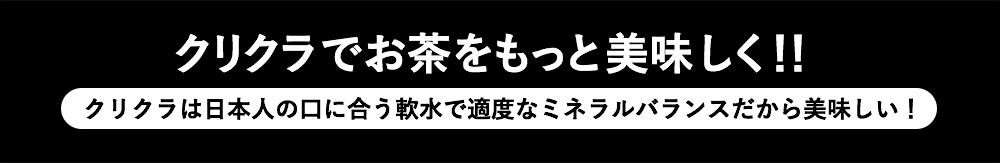 クリクラは日本人の口に合う軟水で適度なミネラルバランスだから美味しい!