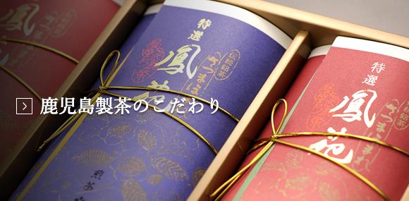 鹿児島製茶のお茶のこだわり