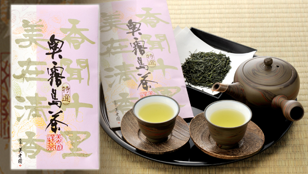 至高の香り 奥霧島茶
