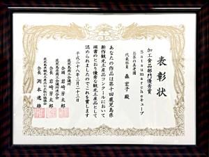 鹿児島新作土産品コンクール優秀賞受賞賞状