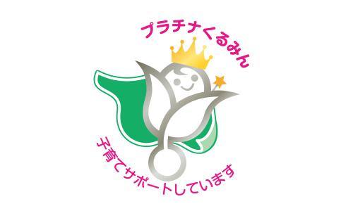 鹿児島製茶 会社の取組み 子育て支援